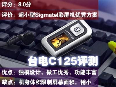 金属绝色倾城台电新款MP3C125评测