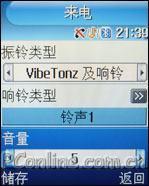 振动心弦三星折叠音乐新旗舰E770评测(4)