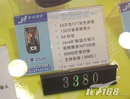 又降价又送礼三星3款百万像素手机促销