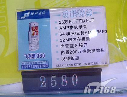 狂泻千元飞利浦960滑盖手机跌至2580元