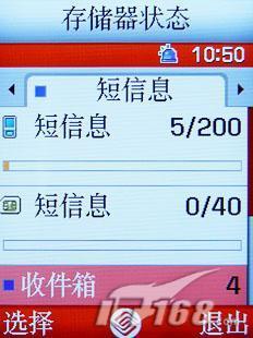 再探超薄之路三星滑盖手机D828全面评测(9)