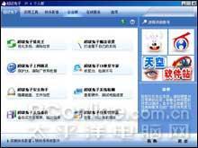 推荐下载2006年不得不试的精品软件(图)