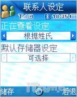 魅力旋影三星3G折叠机Z140v详细评测(6)