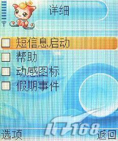 智能手机新风尚三星滑盖D728全面评测(12)