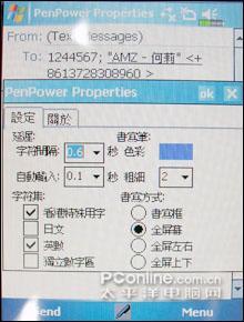 GPS加WM5手机第二弹倚天智能手机G500到货(3)