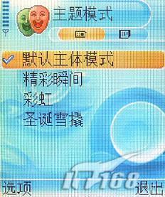 智能手机新风尚三星滑盖D728全面评测(5)