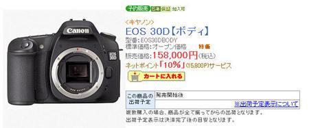 才九千多元佳能30D日本预售价大曝光