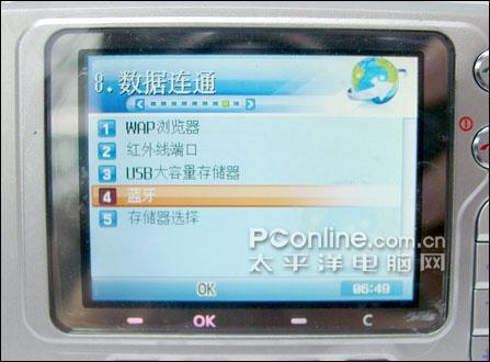 手机还是MP4泛泰横屏娱乐手机PG8000到货(2)
