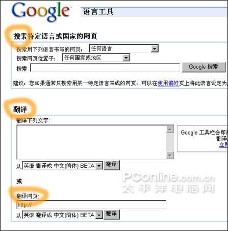 沟通无国界:2006翻译工具编辑推荐