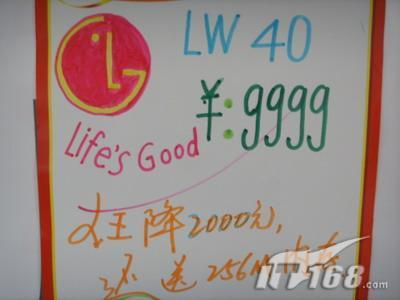 LG14寸笔记本大甩卖降价千元还送内存