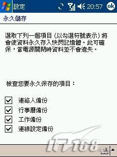 商务精英智能滑盖O2XdaIIs中文版评测(13)