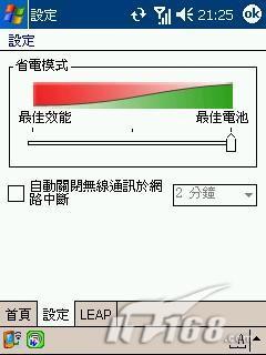 商务精英智能滑盖O2XdaIIs中文版评测(11)