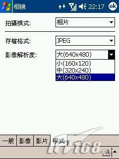 商务精英智能滑盖O2XdaIIs中文版评测(7)