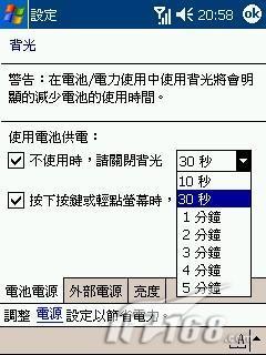 商务精英智能滑盖O2XdaIIs中文版评测(6)