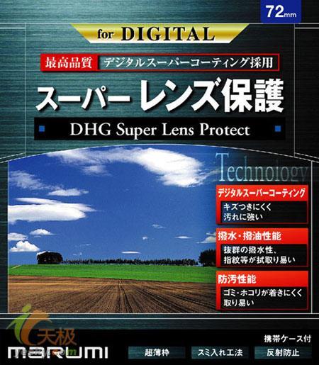 新鲜玩意玛露美发布数码专用镜头滤镜