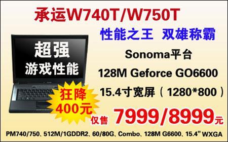 9日笔记本行情:低价双核上市卖7888元(8)