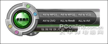 教你玩转MP4格式视频格式制作转换秘籍(3)