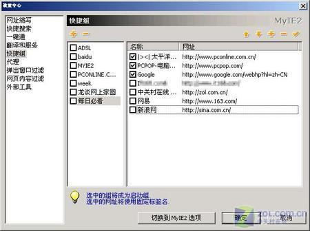 效率会决定一切浏览器快捷组完全使用