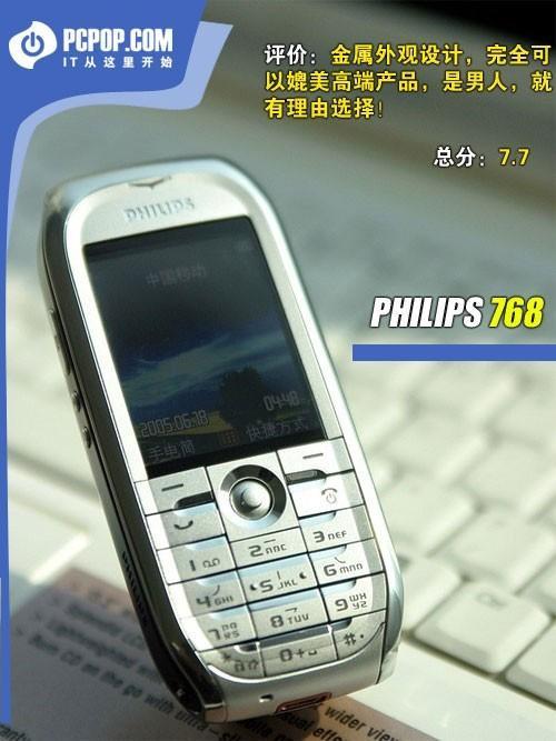 男人的选择飞利浦768直板手机评测