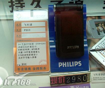 没意思飞利浦智能手机968破三千元关口