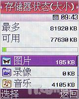 iPod魅力三星小雅音乐手机E878首发评测(9)