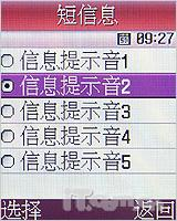 iPod魅力三星小雅音乐手机E878首发评测(4)