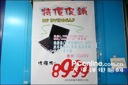 [重庆]狂降1500元,HPDV1306还是镜面宽屏NB