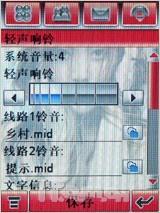 Linux新旗舰MOTO商务智能手机A1200评测(3)