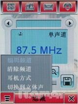 Linux新旗舰MOTO商务智能手机A1200评测(12)