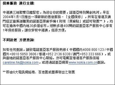 香港一周热门手机行情V903SH/W900降数百