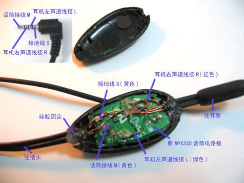 畅听无限摩托MPX220耳机改造完美版