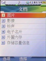 500万像素CDMA强音LG韩版C960手机评测(12)