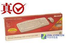 市场出现微软假货真假键盘鼠标对比选购