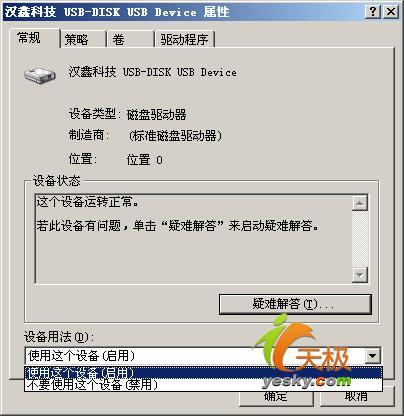 电脑系统克隆步骤图解