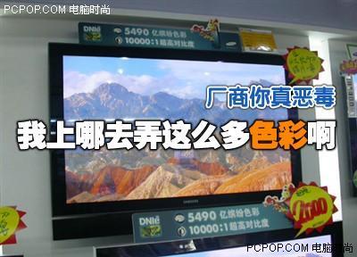 小编亲身揭露低端液晶电视市场重重陷阱