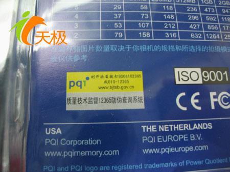 名气不大价格低PQISD卡高质低价促销