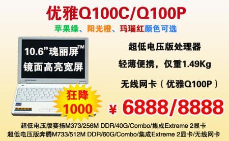 """神舟10.6""""瑰丽屏炫彩笔记本狂降1000"""