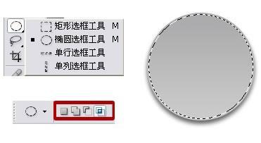 5、使用椭圆选框工具在图层1的选区上画椭圆,两选区交叉后效果如下