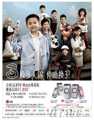 轻薄新色彩LG超薄音乐手机U890新锐上市