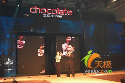 "LG""巧克力""手机北京发布会现场报道"