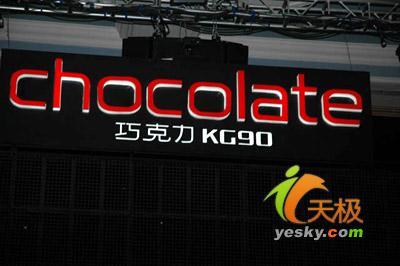 """LG""""巧克力""""KG90时尚手机首发中国"""