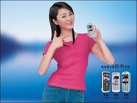 索爱直板J220c手机上市仅售799元