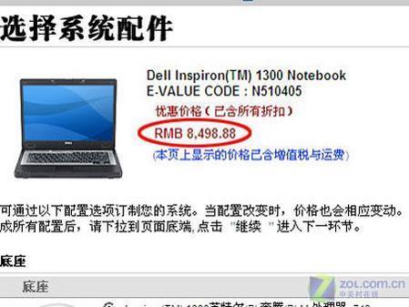 戴尔三大系列家用笔记本电脑全面促销中