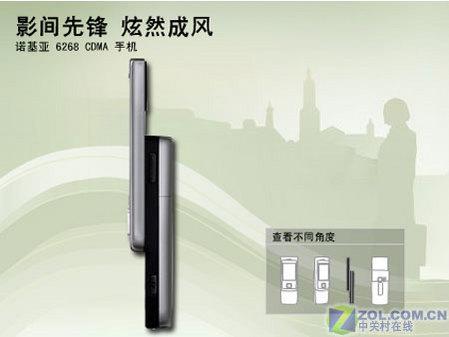 诺基亚200万像素C网滑盖机6268仅售3150元