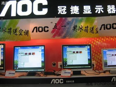 目瞪口呆买AOC液晶奖品比商品还贵重