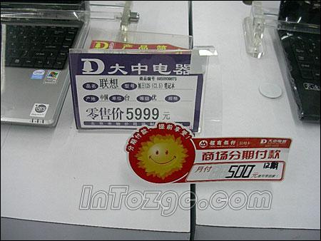 倍儿有面子联想本机售5999还送正版XP(2)