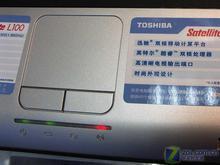 东芝双核笔记本L100到货售价不足万元