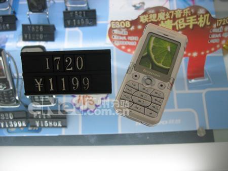 价格便宜量又足联想i720仅1199元