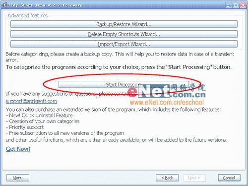 酷软推荐:一分钟内快速整理XP开始菜单