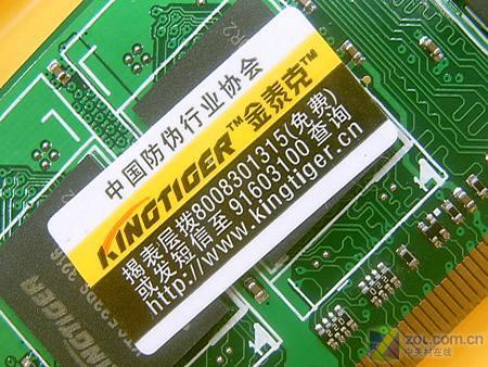 再促销金泰克512MB笔记本内存315元